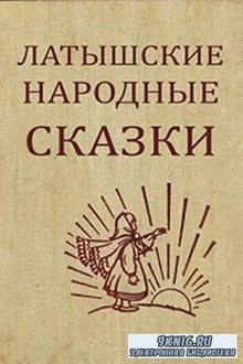 Латышские народные сказки (1957)