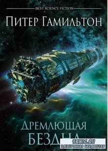 Best Science Fiction (10 книг) (2014-2018)