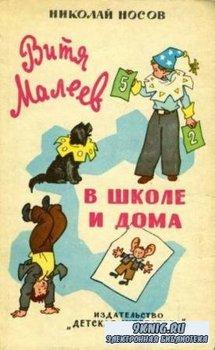 Носов Н.Н. - Витя Малеев в школе и дома (1978)