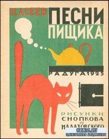 Асеев Н. - Песни Пищика (1925)