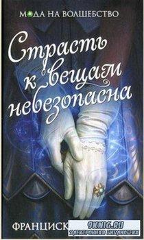 Мода на волшебство (2 книги) (2018)