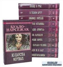Буало - Нарсежак - Полное собрание сочинений в одиннадцати томах (1995 - 1999)