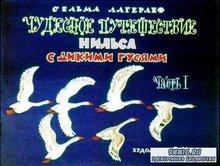 Сельма Лагерлеф - Чудесное путешествие Нильса с дикими гусями (2 части) (диафильм) (1969)