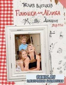 Юлия Высоцкая - Плюшки для Лёлика. Домашние рецепты (2013)