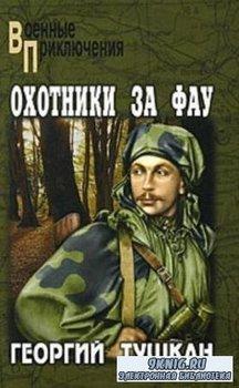 Георгий Тушкан - Собрание сочинений (8 книг) (1936-1987)