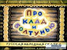 Про клад и болтунью (диафильм) (1982)