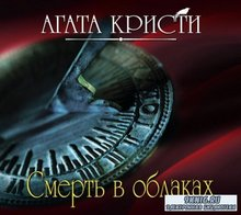 Кристи Агата - Смерть в облаках (АудиоКнига) читает Клюквин Александр