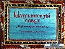 Материнский совет (диафильм) (1987)