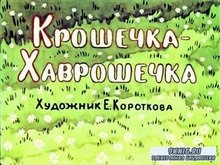 Крошечка-Хаврошечка (диафильм) (1963)