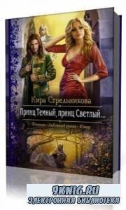 Кира  Стрельникова  -  Принц Тёмный, принц Светлый  (Аудиокнига)