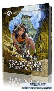 Олег  Синицын  -  Скалолазка и мировое древо  (Аудиокнига)