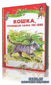 Редьярд  Киплинг  -  Кошка, гулявшая сама по себе  (Аудиокнига)
