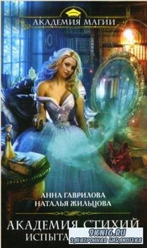Анна Гаврилова - Собрание сочинений (30 книг) (2012-2018)