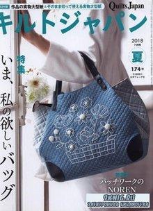 Quilts Japan №7 2018