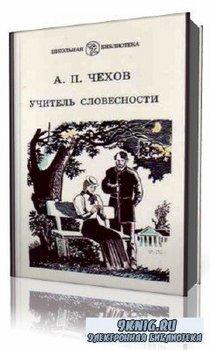 Антон  Чехов  -  Учитель словесности  (Аудиокнига)