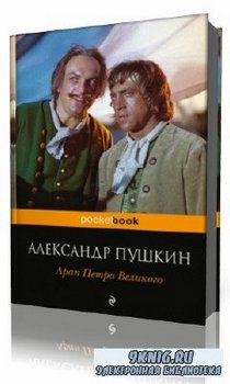 Александр  Пушкин  -  Арап Петра Великого  (Аудиокнига)
