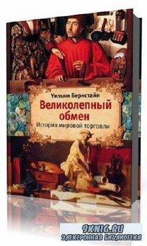 Уильям  Бернстайн  -  Великолепный обмен. История мировой торговли  (Аудиок ...