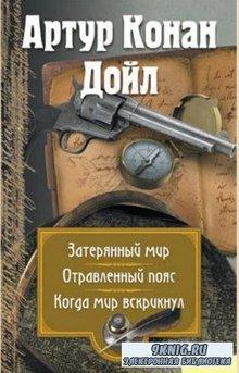 Артур Конан Дойль - Миры Конан Дойла (13 книг) (2008-2010)