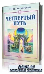 Пётр  Успенский  -  Четвертый путь Том 1  (Аудиокнига)