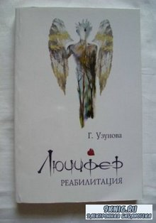 Узунова Г. - Люцифер. Реабилитация