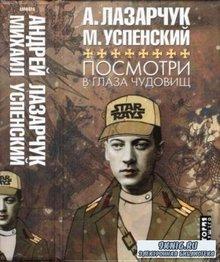 А. Лазарчук, М. Успенский, И. Андронати - Посмотри в глаза чудовищ (3 книги) (2002-2006)