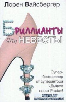 Лорен Вайсбергер - Собрание сочинений (6 книг) (2006-2017)