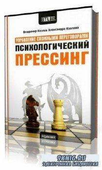 Владимир  Козлов  -  Психологический прессинг  (Аудиокнига)