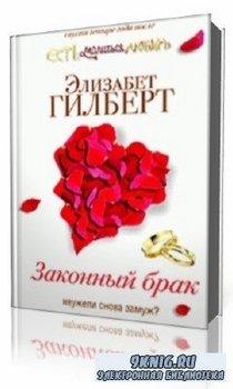 Элизабет  Гилберт  -  Законный брак  (Аудиокнига)