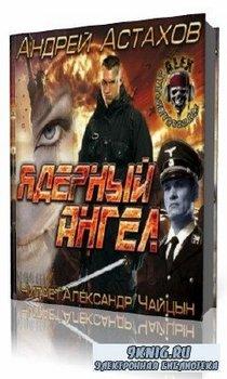 Андрей  Астахов  -  Ядерный Ангел  (Аудиокнига)