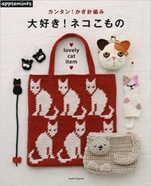 Asahi Original. Lovely Cat item №750 2017