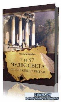 Кир  Булычев  -  7 и 37 чудес света  (Аудиокнига)