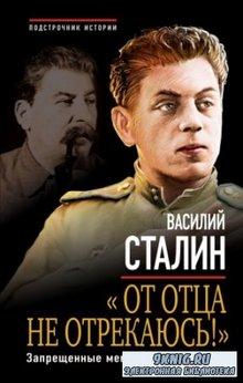 Сталин Василий - «От отца не отрекаюсь!» (АудиоКнига)