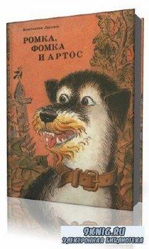 Константин  Лагунов  -  Ромка и медведь  (Аудиокнига)