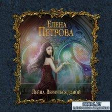 Петрова Елена –  Вернуться домой (АудиоКнига)