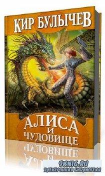 Кир  Булычев  -  Алиса и чудовище  (Аудиокнига)