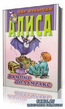 Кир  Булычев  -  Вампир Полумракс  (Аудиокнига)