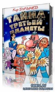 Кир  Булычев  -  Тайна третьей планеты  (Аудиокнига)