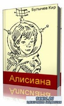 Кир  Булычев  -  Алисиана  (Аудиокнига)