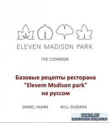 Daniel Humm, Will Guidara - Базовые рецепты ресторана Eleven Madison Park (2018)