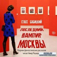 Бабицкий Станислав – Последний вампир Москвы (АудиоКнига)