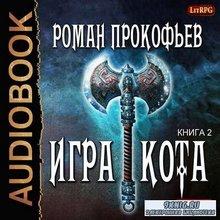 Прокофьев Роман - Игра Кота. Книга-2 (АудиоКнига)