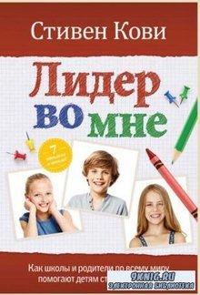 Стивен Р. Кови - Собрание сочинений (15 книг) (2006-2018)