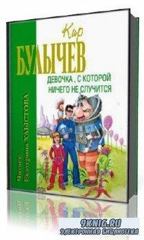 Кир  Булычев  -  Девочка, с которой ничего не случится. Ржавый фельдмаршал  (Аудиокнига)
