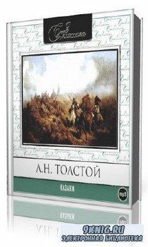 Лев  Толстой  -  Казаки  (Аудиокнига)