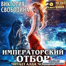 Свободина Виктория – Императорский отбор (АудиоКнига)