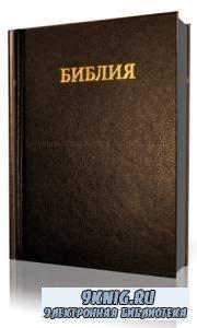 Библия  -  Евангелие От Луки  (Аудиокнига)