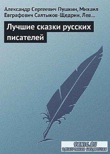 Коллектив  - Лучшие сказки русских писателей (Аудиокнига)