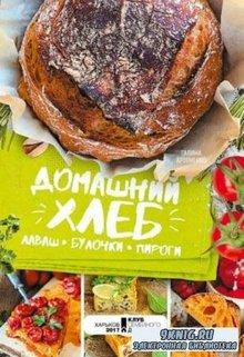 Артеменко Г. - Домашний хлеб, лаваш, булочки, пироги (2017)