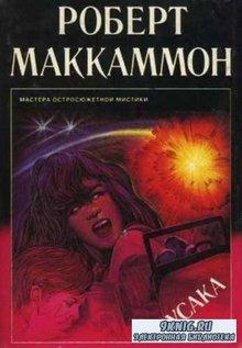 Роберт Маккамон - Кусака (1996)