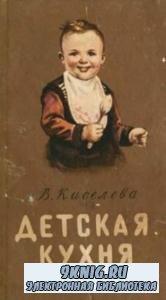 Киселева Вера - Детская кухня (1957)
